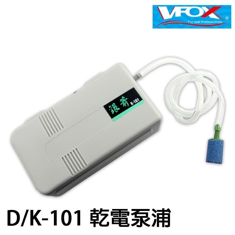 漁拓釣具VFOX D K-101乾電幫浦打氣幫浦