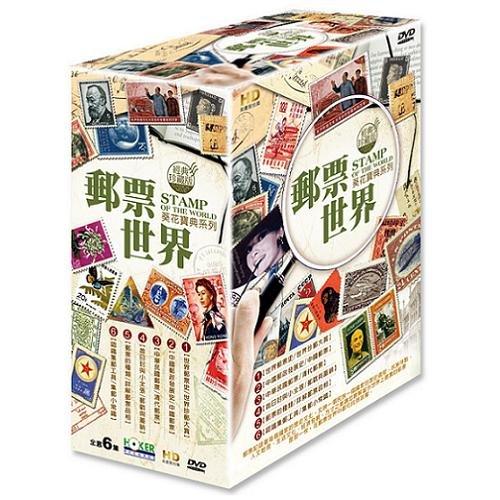 郵票世界DVD STAMP OF THE WORLD講解集郵初學者應有的基本知識世界郵票史音樂影片購