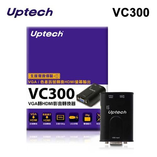 登昌恆Uptech VC300 VGA轉HDMI影音轉換器