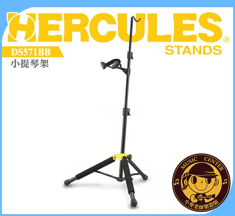 台灣公司貨非水貨非仿冒品HERCULES海克力斯DS571BB小提琴架中提琴架提琴展示架提琴小提琴