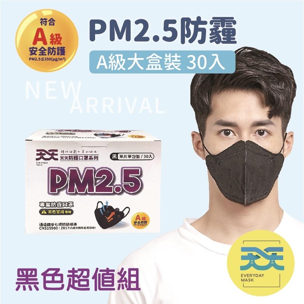 天天PM2.5防霾口罩-紫色警戒專用 黑色30入/盒 1盒販售 A級安全防護 防霾 防空汙 防PM2.5