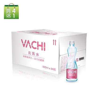VACHI元炁水 鎂顏海洋深層水買四送1(共120瓶)