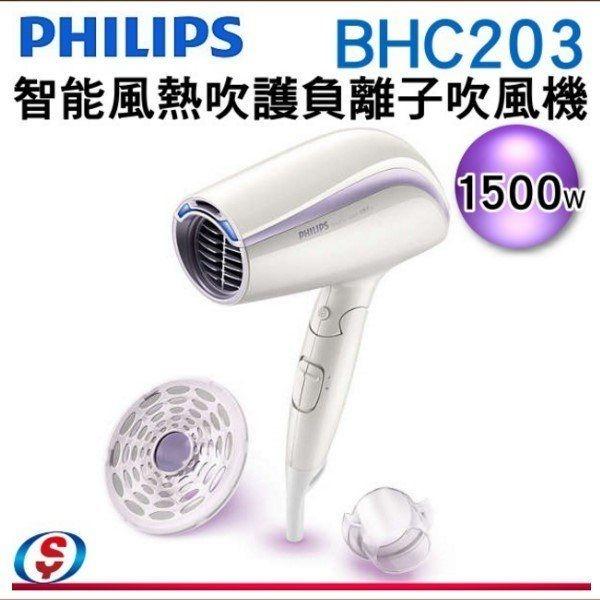 【信源電器】1500W【PHILIPS飛利浦智能風熱吹護負離子吹風機】BHC203