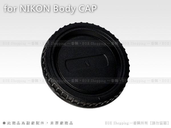 EGE 一番購】for NIKON 機身蓋【BODY CAP】