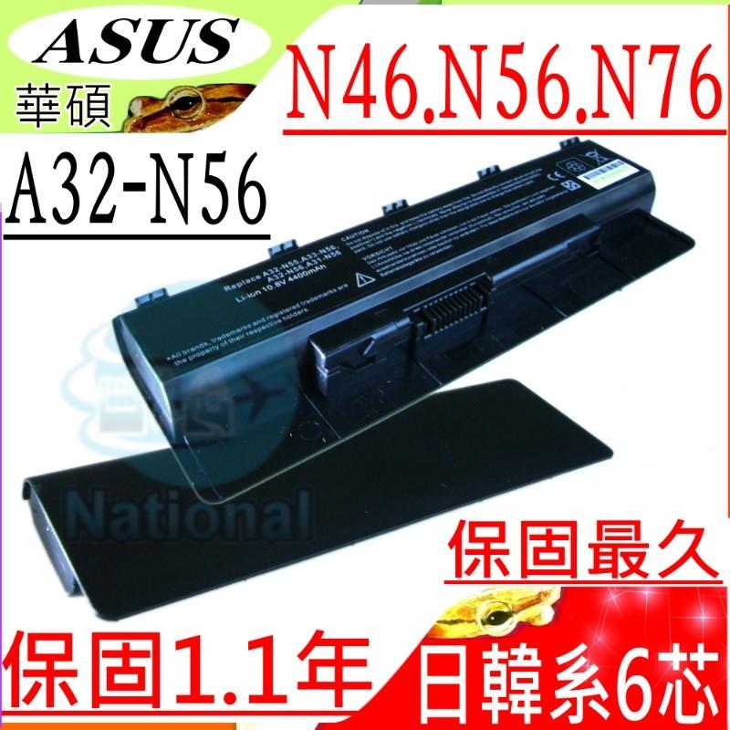 ASUS電池-華碩電池 N56VV,N56XI,N76,N76V,N76VM,N76VZ,N76YI,N46EI,A32-N56,A33-N56,A31-N56