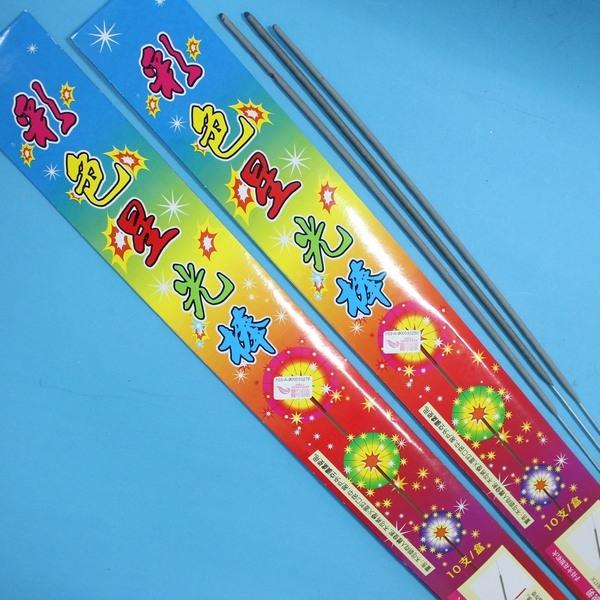 大彩色仙女棒 10支入童玩仙女棒 長約60cm/一包入{定150}