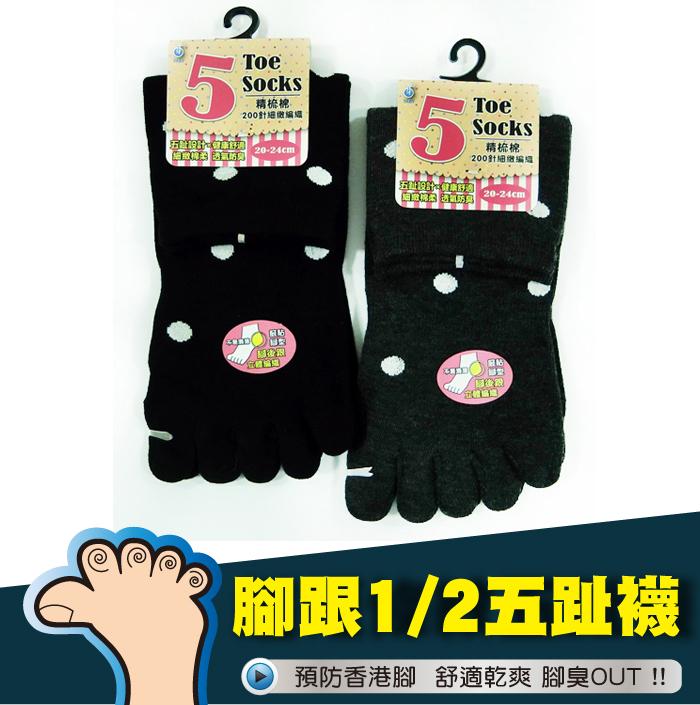【台灣製】點點腳跟1/2五趾襪 女襪/襪子/短襪/休閒/分趾襪/流行/創意/成人22-24公分/cm 芽比 YABY 3353