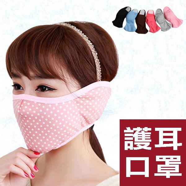 護耳口罩/冬季加厚保暖耳罩口罩/騎車口罩/機車口罩/防塵口罩/二合一口罩/保暖口耳罩/防風口罩