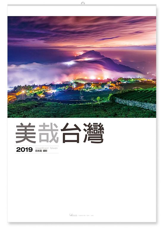 月曆2018  JL119花現台灣*7張-雙月曆 ~天堂鳥月曆