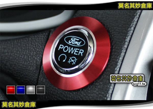 5S029 莫名其妙倉庫【啟動按鈕裝飾】2017 Ford 福特 The All New KUGA 配件空力套件
