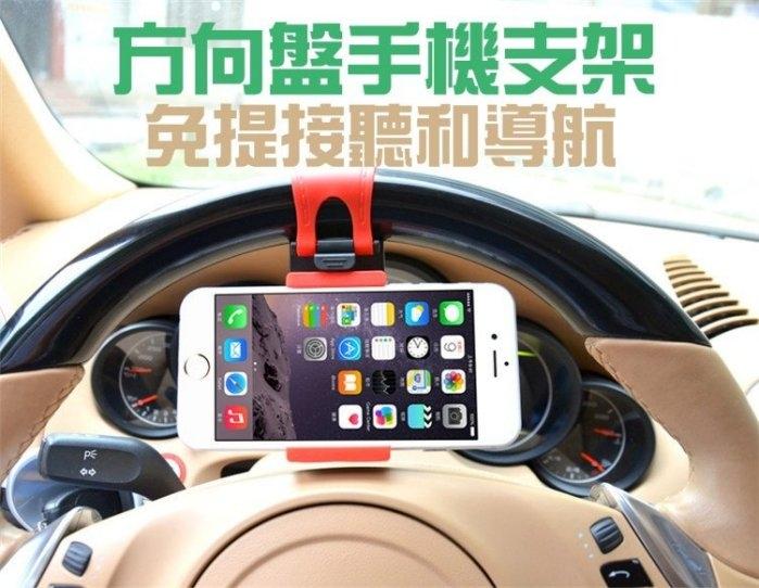 《耀升》方向盤手機夾 汽車手機架 汽車方向盤手機支架 車載手機支架 方向盤支架