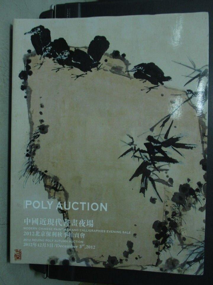 【書寶二手書T3/收藏_XCO】Poly保利_中國近現代書畫夜場_2012/12/3