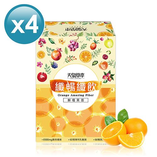 天泉草本纖暢纖飲鮮橙果昔4盒共60包