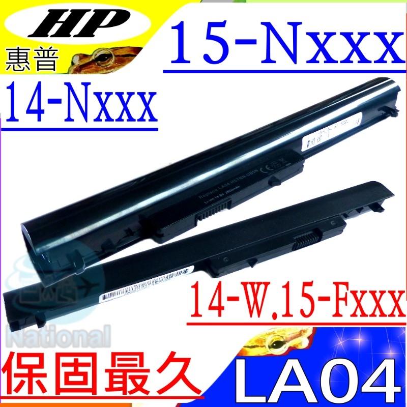 HP電池(保固最久)-惠普 LA04,15-N200R電池,248 G1,248 G2電池,345 G1,345 G2,355 G1電池,355 G2,HSTNN-UB5N
