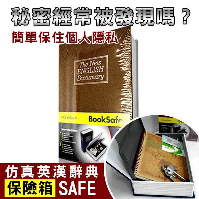 守護者保險箱創意書本造型保險箱偽裝字典保險箱收納盒保險箱全賣場最低價BK棕色區