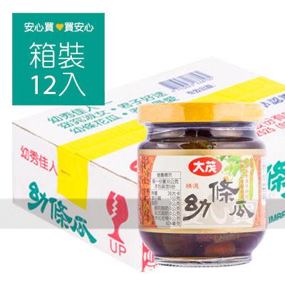 【大茂】幼條瓜170g玻璃瓶,12罐/箱,平均單價28.25元