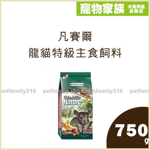 寵物家族-凡賽爾龍貓特級主食飼料750g