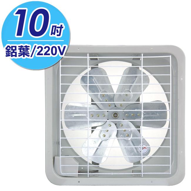 ★永用★10吋鋁葉吸排兩用通風扇(電壓220V) FC-310A-2