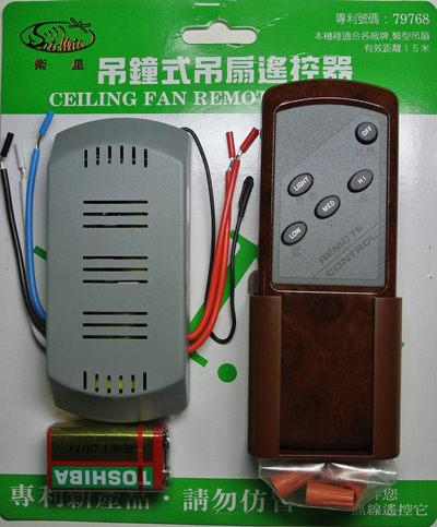 【燈王的店】60吋 52吋吊扇遙控器+安裝說明書 (台灣製造) ☆ P101-F