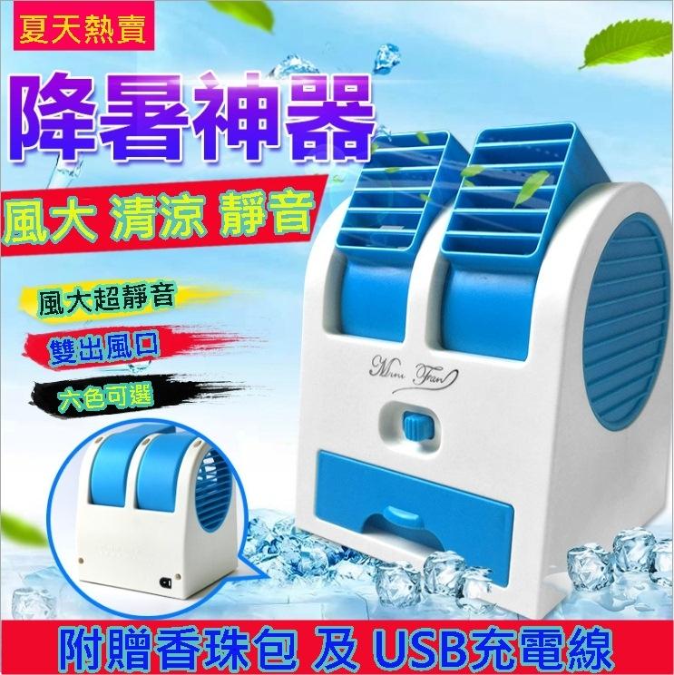辦公神器雙出風口USB風扇迷你空調扇便攜小型電風扇夏日必備製冷空調扇降暑冷空調風扇