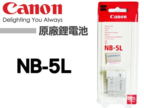 Canon 原廠電池 NB-5L / NB5L  原廠包裝 IXUS 850/860/960/970/870/990/SX210IS