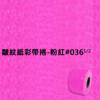 皺紋紙彩帶捲-粉紅#036 1/2 寬約33mm長約18m