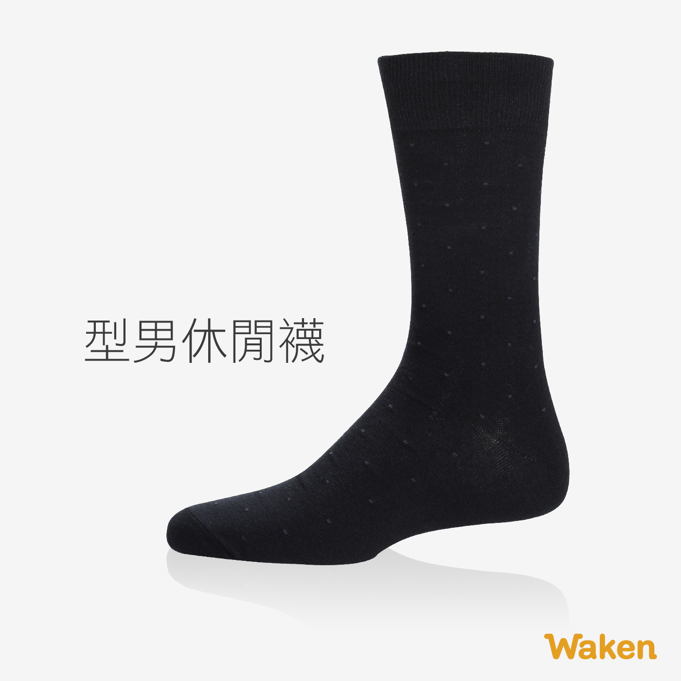 Waken  精梳棉萊卡中筒圓點休閒襪 / 黑 / 男款