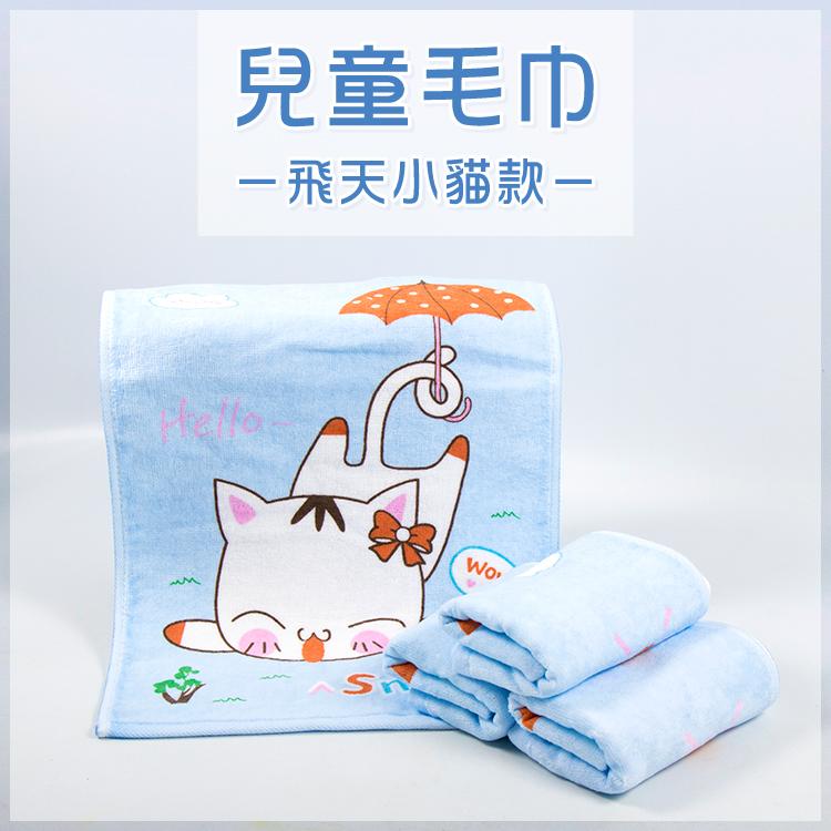 《100%棉》兒童毛巾-飛天小貓款