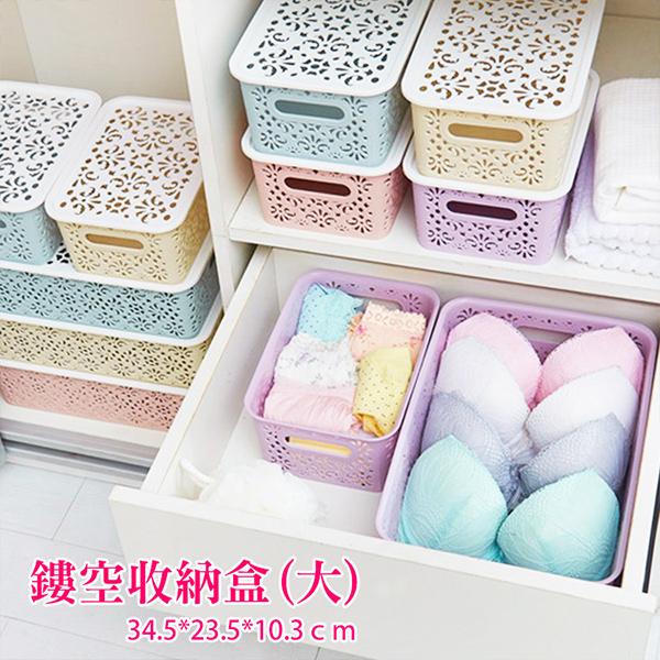 收納盒鏤空收納盒大約34.5x23.5x10.3cm整理盒收納箱雜物收納收納用品BNP003收納女王