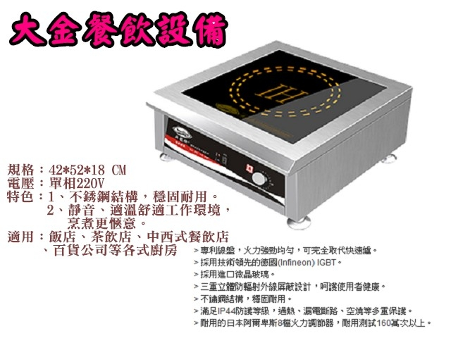 3.5KW高功率電磁爐營業用電磁爐3500W電磁爐興龍牌台式電磁爐大金餐飲設備