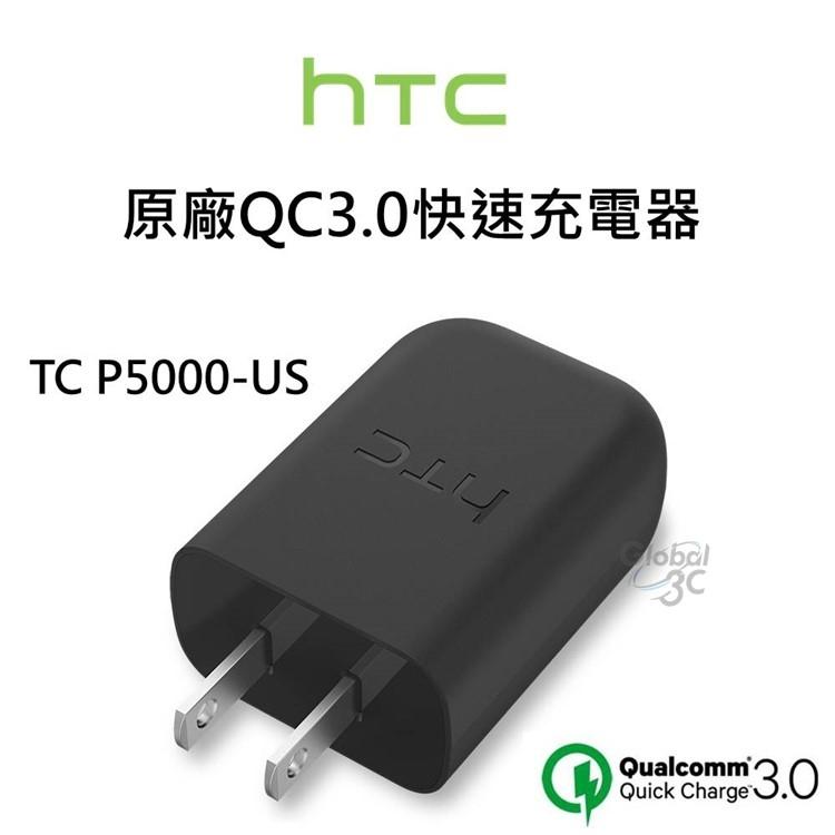 HTC 原廠 QC 3.0 快速充電器 TC P5000-US Rapid Charger 3.0 快充頭 旅充 快充 快速充電 Quick Charge 10