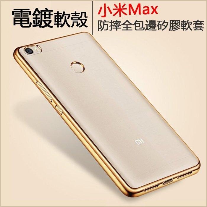 電鍍PTU軟殼 小米Max 手機殼 矽膠套 小米max 透明 保護殼 小米MAX 6.44 手機套 防摔 保護套 全包邊