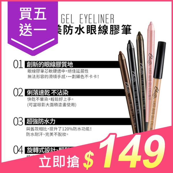韓國BBIA絕色完美防水眼線膠筆0.5g多款可選小三美日原價199