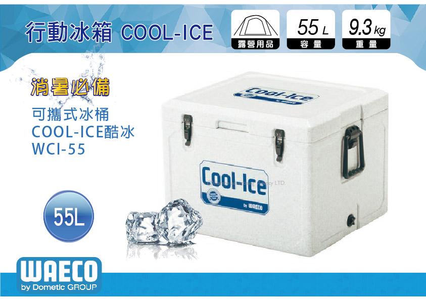 ∥MyRack∥ 德國 WAECO 可攜式COOL-ICE WCI-55 冰桶/保鮮桶/保溫/保冷