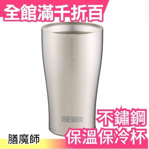 小福部屋340ML日本正版THERMOS膳魔師不鏽鋼真空保溫杯保冰杯冰霸杯新品上架
