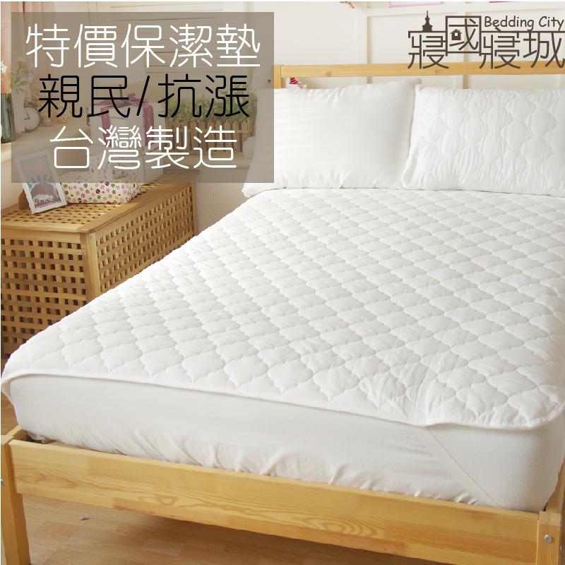 保潔墊單人單品純白平鋪式可機洗細緻棉柔寢國寢城台灣製