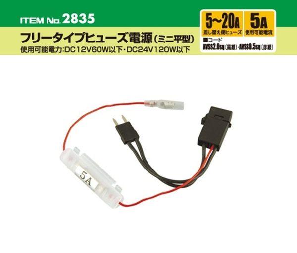 車之嚴選cars go汽車用品2835日本AMON小平型保險絲盒插式保險絲電源轉接器保險絲座配線