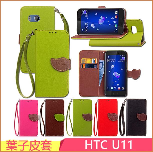 葉子皮套 HTC U11 磁釦 撞色皮套 側翻 錢包款 HTC Vive 保護殼 支架 帶掛繩 5.5吋 手機殼 軟殼