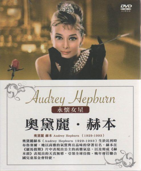 永懷女星 奧黛莉赫本 DVD (音樂影片購)