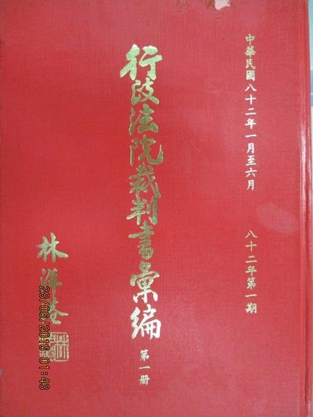 【書寶二手書T2/法律_XAX】行政法院裁判書彙編_第一冊_民82