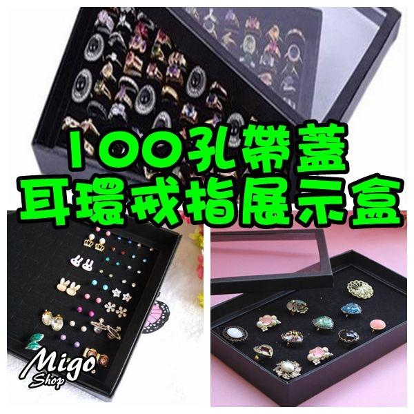 100孔帶蓋耳環戒指展示盒耳釘戒指展示盒100孔位帶有蓋地攤首飾品收納盒