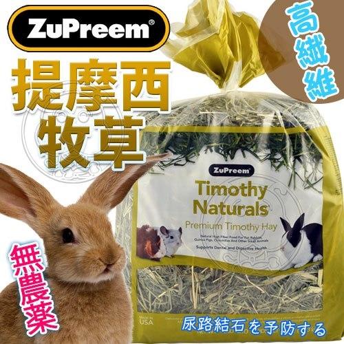 【培菓幸福寵物專營店】美國ZuPreem路比爾》提摩西牧草-40oz(1.13kg)
