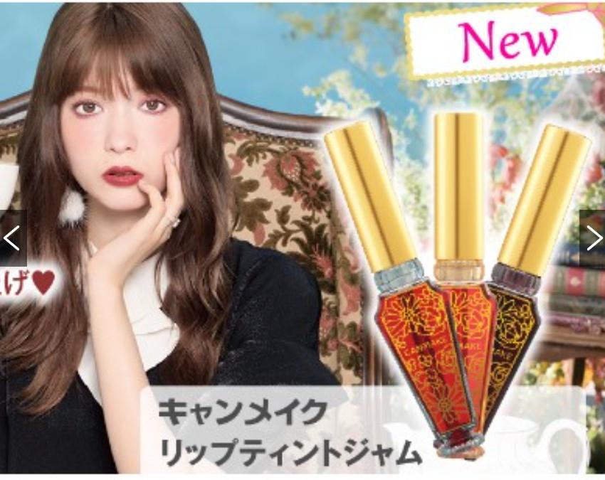 日本CANMAKE 10月上市新款canmake lip變色唇蜜三色任選