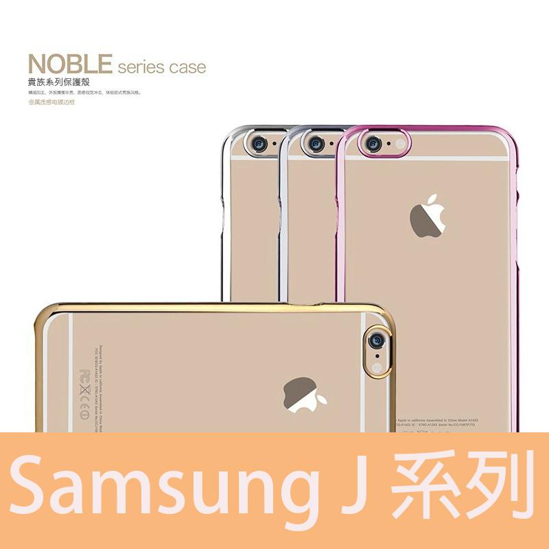 貴族系列保護殼背蓋SAMSUNG GALAXY J5 SM-J500 J7 SM-J700 J5 2016 SM-J510 J7 2016 SM-J710