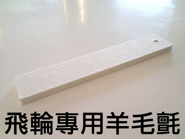 Performance 台灣精品 X-BIKE 70700獨角獸飛輪競賽車 專用羊毛氈煞車皮一片
