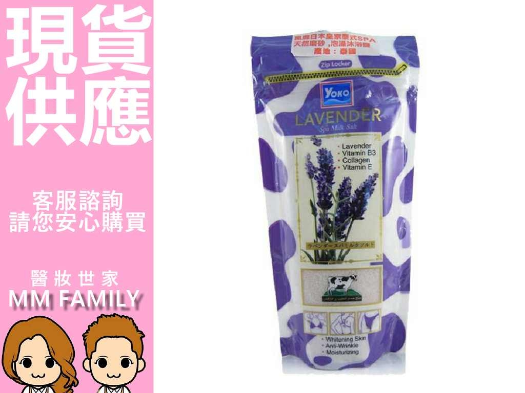YOKO 沐浴鹽(袋)-薰衣草300G  原廠公司貨 完整中文標籤◆醫妝世家◆