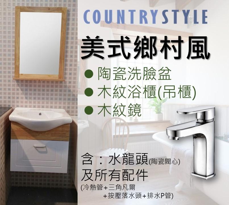洗臉盆浴櫃吊櫃木紋鏡寬55x深54x高50cm含水龍頭及所有安裝配件鄉村風格清新風格質感佳