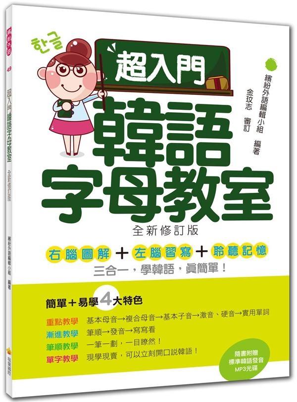 超入門韓語字母教室全新修訂版隨書附贈韓籍名師親錄標準韓語發音MP3