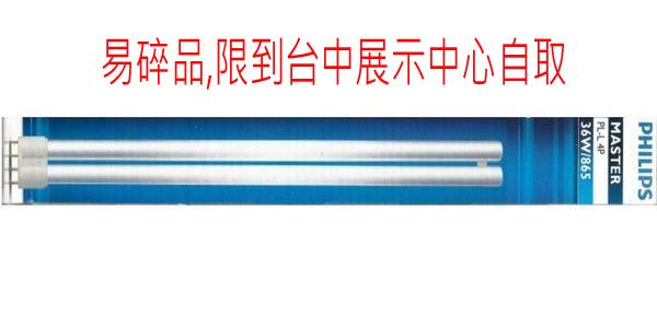 燈王飛利浦PL 36W省電燈管易碎品需自取PL36W