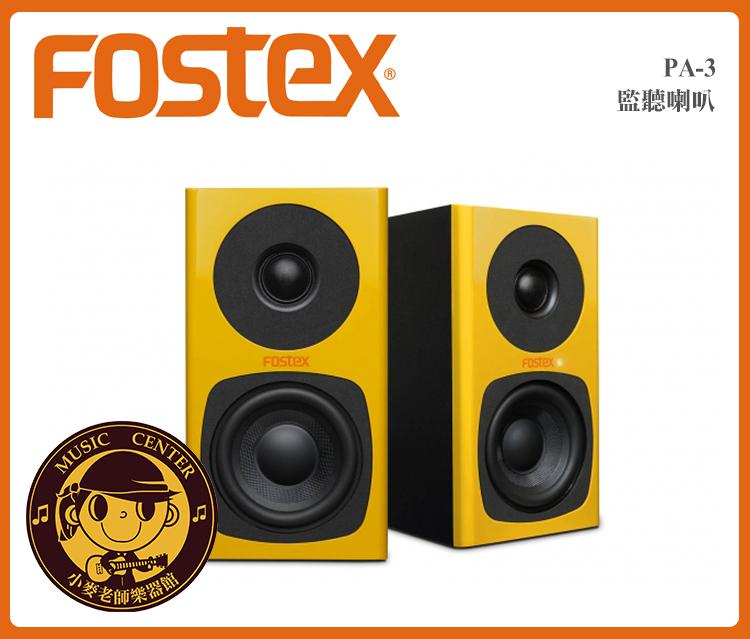小麥老師樂器館FOSTEX PA-3黃色主動式監聽喇叭喇叭